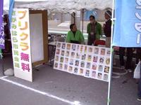 2009_sakurafes3_200x150