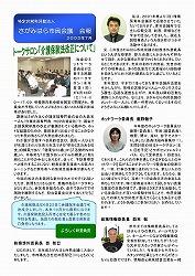 会報2005年7月号1ページの画像