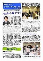 会報2005年10月号1ページの画像