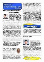 会報2006年3月号1ページの画像