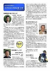 会報2006年7月号1ページの画像