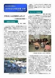 会報2006年12月号1ページの画像