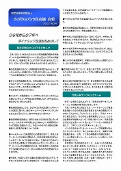 会報2007年3月号1ページの画像
