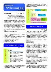 会報2007年8月号1ページの画像