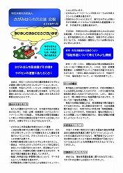 会報2008年1月号1ページの画像