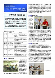 会報2008年3月号1ページの画像