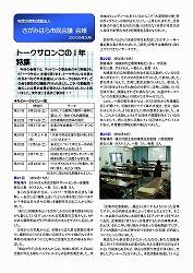 会報2009年3月1ページの画像