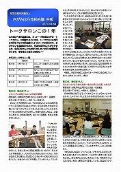 会報2010年3月1ページの画像