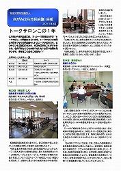 会報2011年3月1ページの画像