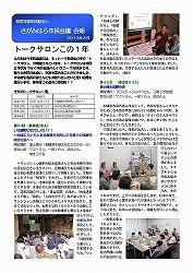 会報2012年3月1ページの画像