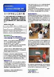 会報2014年3月1ページの画像